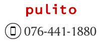 pulito:076-411-1880
